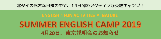 Summer English Camp 2019